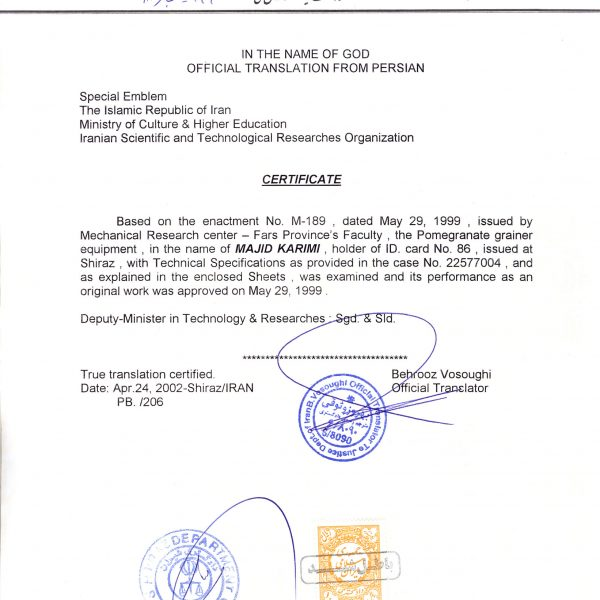 Patent certificate for pomegranate seeding machine